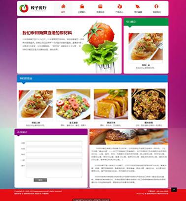 中文美食网站模板素材