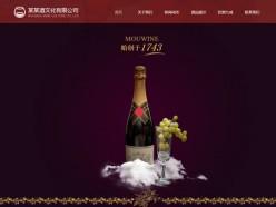 酒文化模板