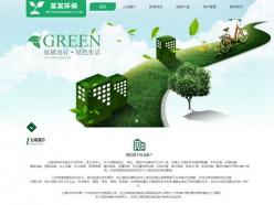 環保公司模板