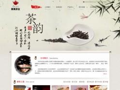 茶業公司模板