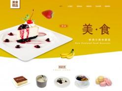 美食甜品模板