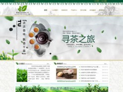 茶业公司模板