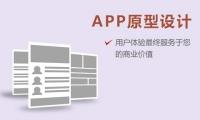APP原型圖設計