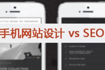 怎样设计手机网站才有利于SEO?