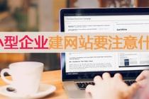 青岛网站建设:中小型企业建网站要注意什么?