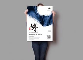 海报设计作品集
