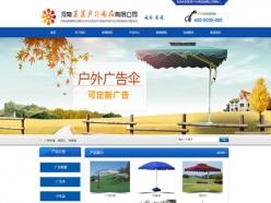 户外用品广告伞模板