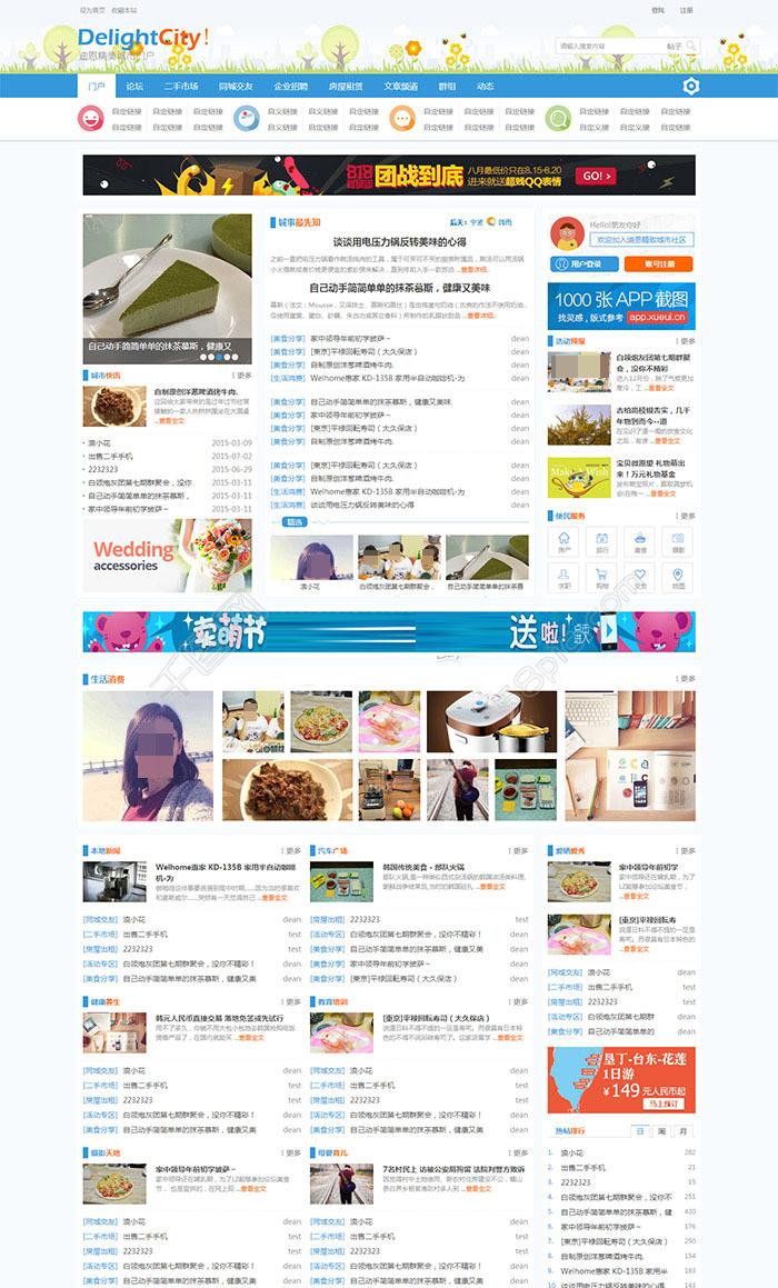 福州论坛网站建设