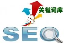 青岛网站建设公司网站关键词位置的设置