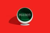 南京网站制作之品牌网站规划需要注意的问题