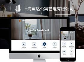 公寓地产网站建设