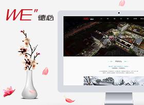 德必創意園區網站建設