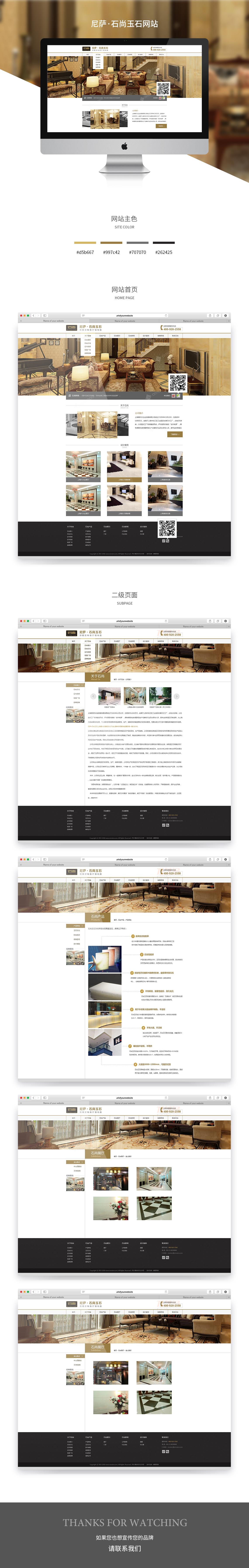 公司网站建设案例之尼萨•石尚玉石