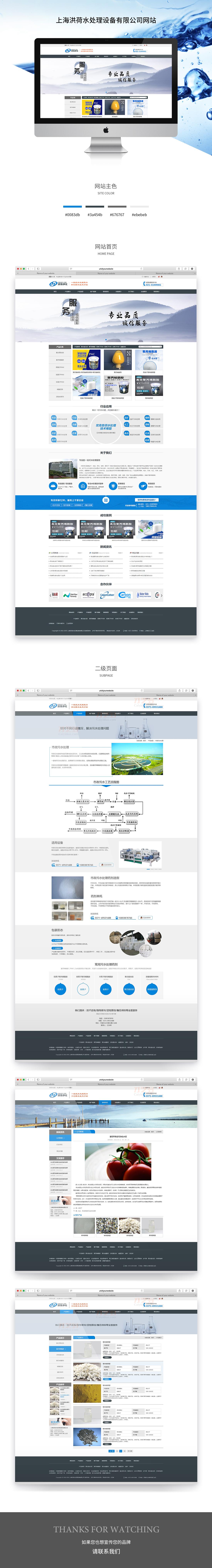效果图-公司网站案例23详情页