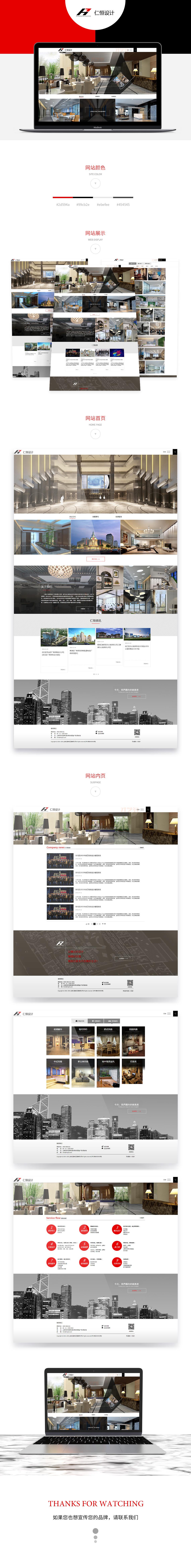 公司网站建设案例之仁恒装饰工程公司