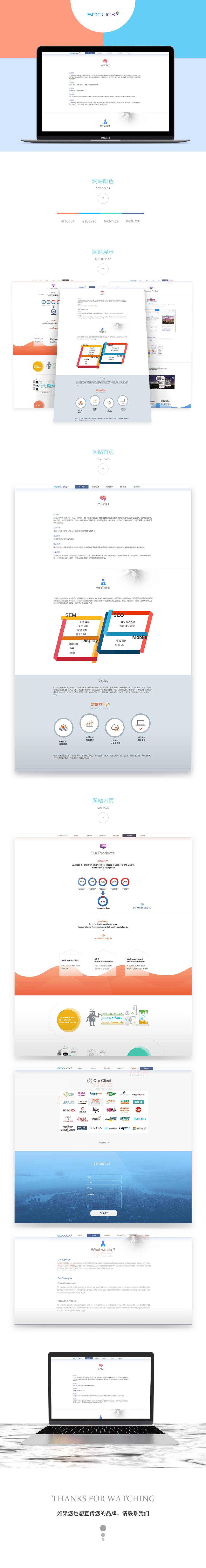公司网站建设案例之 创彩广告公司