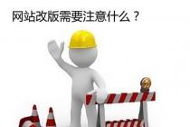 北京专业建设网站改版时不会降权的方法