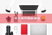 电子商务网站建设的优化建议