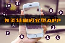 宁波网站建设公司如何搭建内容型APP