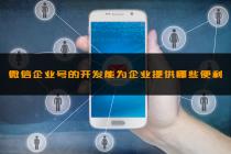 嘉兴建站微信企业号的开发能为企业提供哪些便利