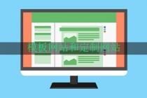 苏州定制网站建设和模板网站建设的差别有哪些