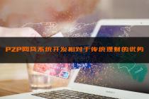 杭州做网站之P2P网贷平台PK传统理财的优势