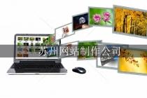 苏州网站制作公司制作网站需要哪几步