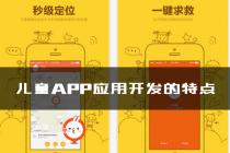 宁波建站优化儿童APP应用开发的趋势