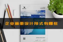 宁波建网站的企业画册设计形式有哪些