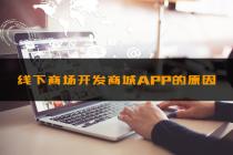 宁波做网站之传统商场为什么要开发商城APP?