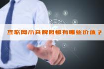 专业网站建设互联网小贷牌照的价值体现