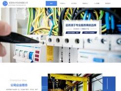 電子科技公司模板