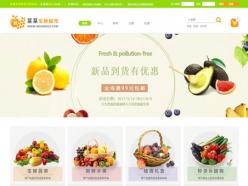 生鲜水果超市网站建站模板