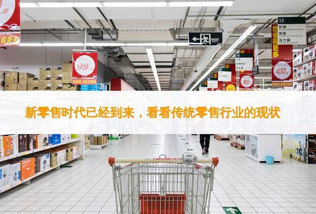 新零售时代已经到来,看看传统零售行业的现状