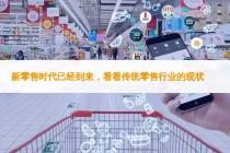 宁波建站之新零售时代已经到来,看看传统零售行