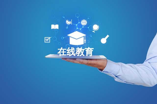 在线教育从哪几个方面超越了传统教育?
