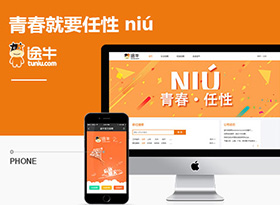 途牛旅游網招聘網站設計