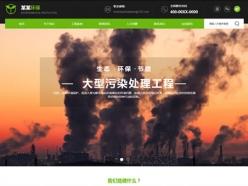 能源环保公司模板