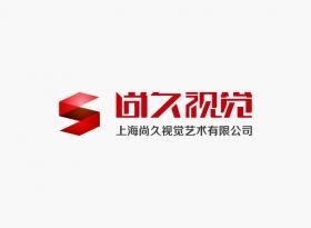 尚久视觉艺术公司Logo设计