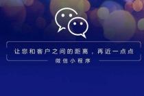 杭州做网站开发必须要掌握的微信小程序运营的切