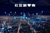 """杭州做网站浅析社区新零售,""""新""""在何处?"""