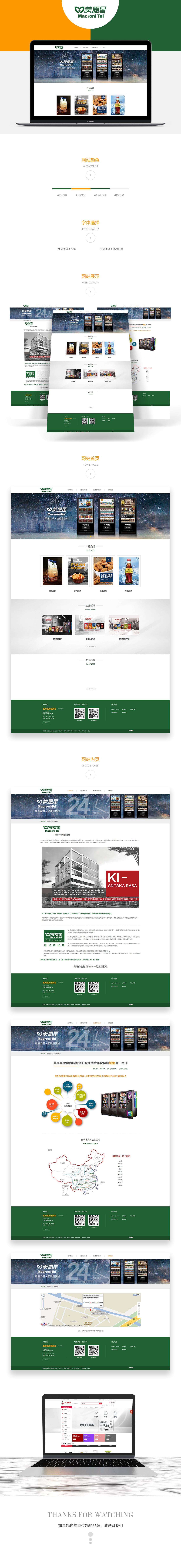公司案例展示201805-8正日食品科技(上海)有限公司