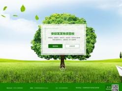 环保资源模板