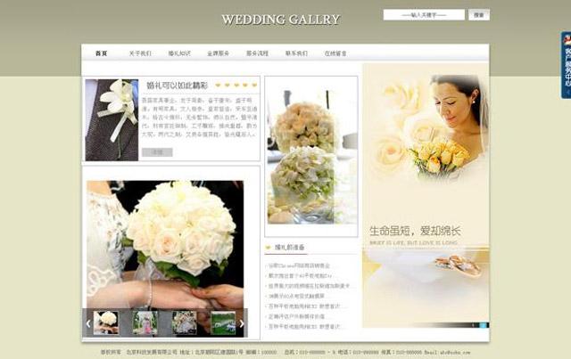 婚庆网站建设该如何策划?