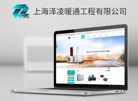 暖通工程网站建设