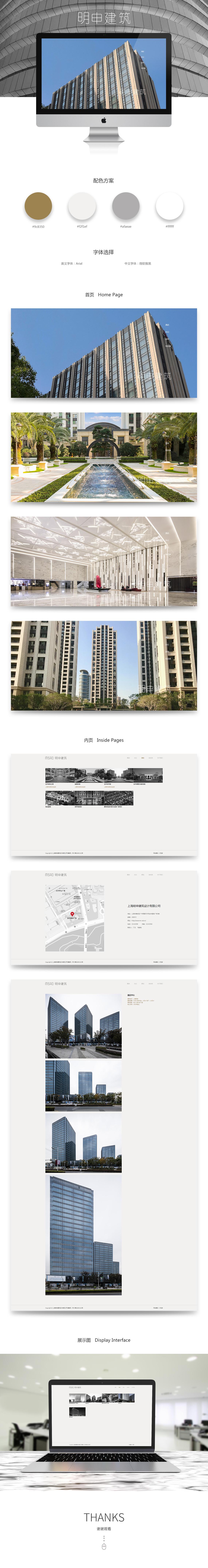 公司案例展示2018-29上海明申建筑设计有限公司