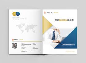 信息科技公司折页设计