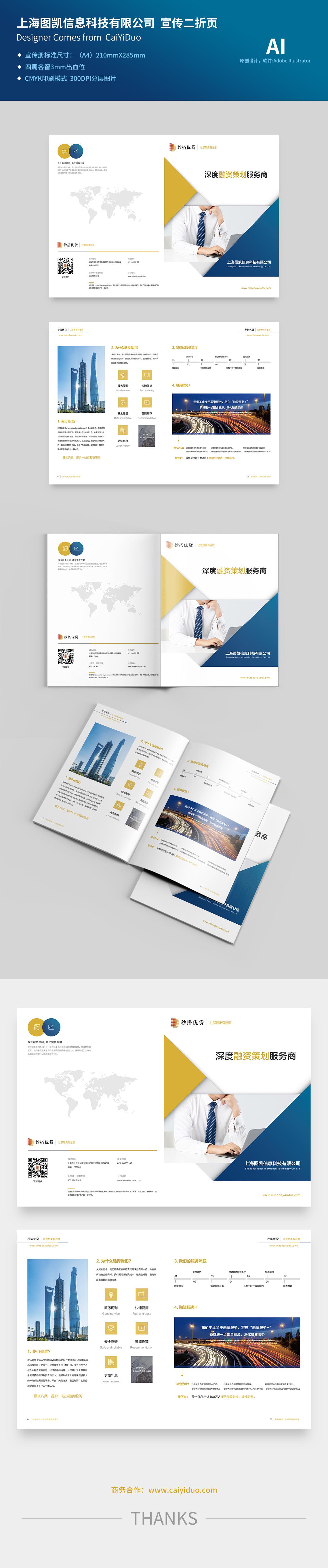 公司案例平面印刷品2018-6上海图凯信息科技有限公司2折页