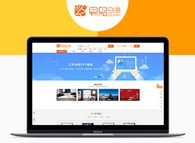 办公营销型网站制作