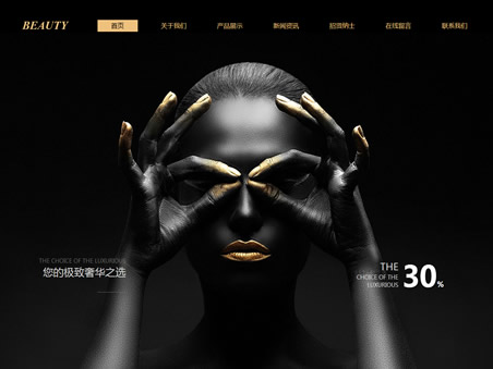 美容护肤模板网站
